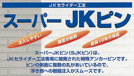スーパーJKピン(SJKピン)
