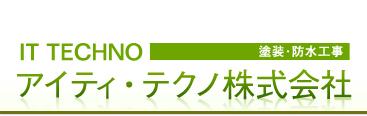 アイティ・テクノ株式会社